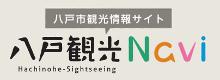 八戸観光Navi