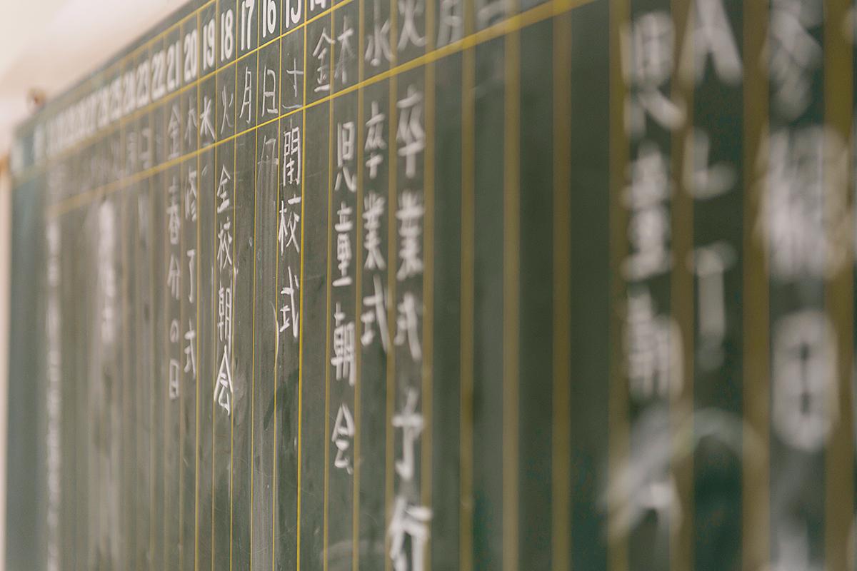 山の楽校 施設紹介 校舎内 黒板