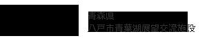 山の楽校 青森県八戸市青葉湖展望交流施設