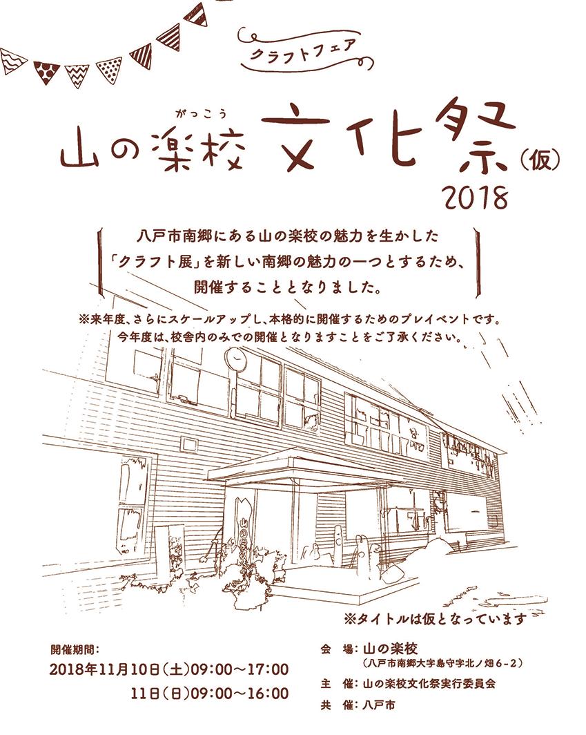 山の楽校 文化祭2018(仮)